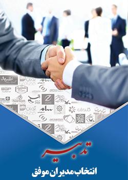 نرم افزارهای جامع مالی و اداری تدبیر