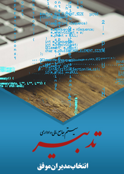 digital composite of laptop with hacking graphic
