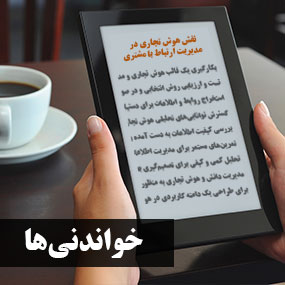 خواندنی ها