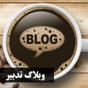 وبلاگ تدبیر